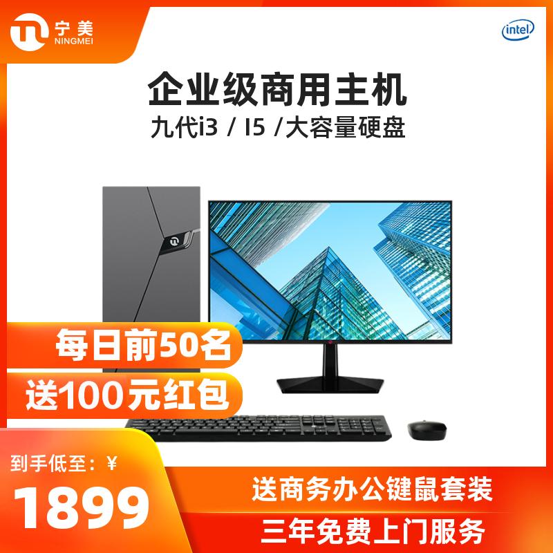 宁美卓CR500迷你商用办公电脑 ...