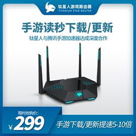 钛星人M3专业电脑电竞手机吃鸡游戏网游网络加速器路由器千兆无线家用穿墙高速wifi大功率PC光纤宽带PS4 XBOX图片