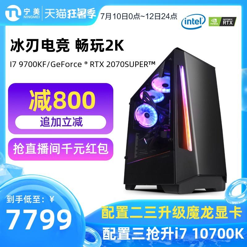 宁美国度i7 9700K RTX2070SUPER 2K游戏台式电脑全套主机高配组装机水冷电竞比赛主播直播录像剪辑diy整机