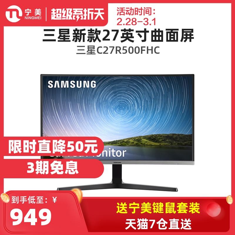 三星C27R500FHC电脑显示器27英寸曲面屏液晶台式电脑显示屏幕PS4