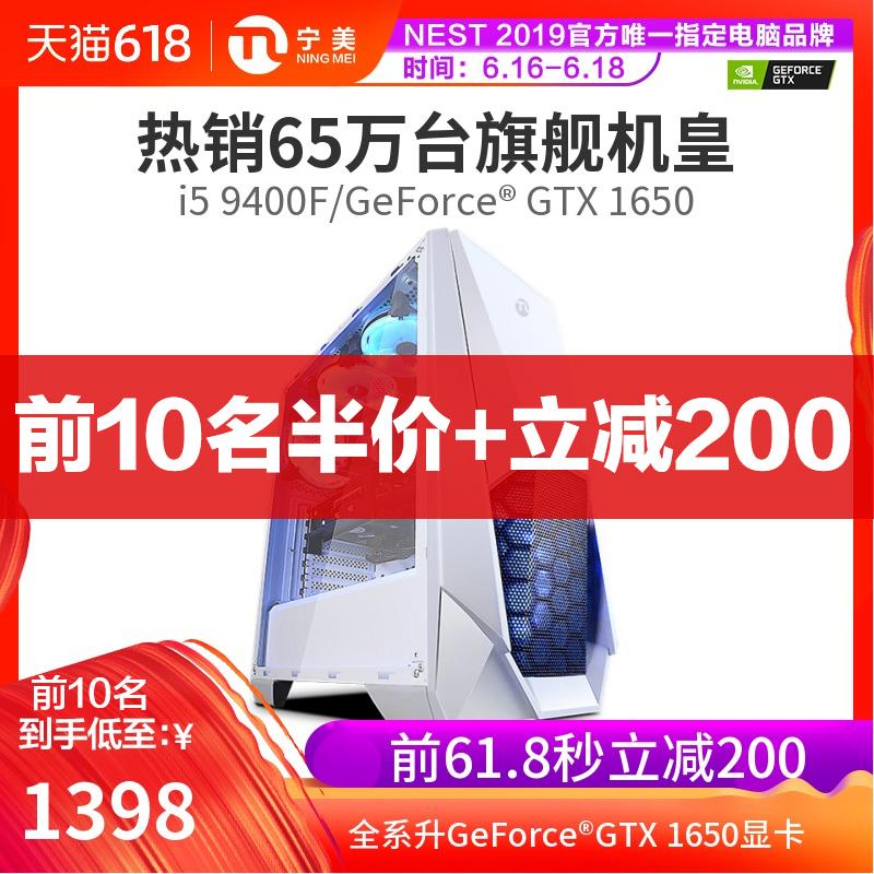宁美国度i5 9400F/GTX1050Ti台式电脑主机高配全套游戏组装整机吃鸡主播电脑办公家用设计台式主机diy兼容机