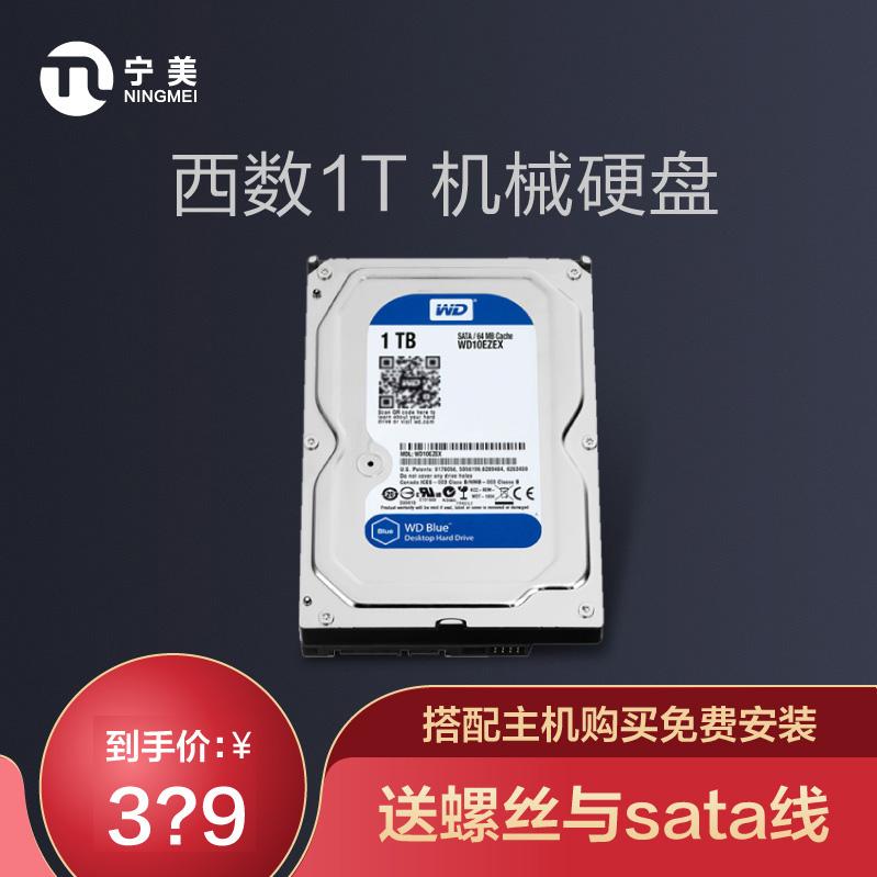 宁美国度WD/西部数据 1TB机械硬盘1T蓝盘台式电脑西数1T机械硬盘