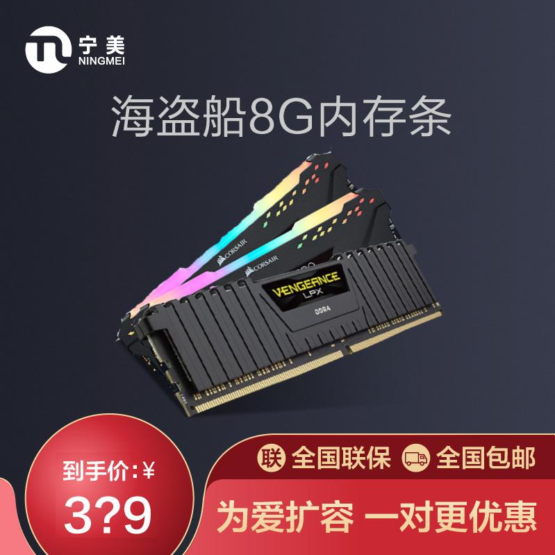 宁美国度 海盗船内存条 8G DDR4 2400 2666 3000台式电脑8G内存条