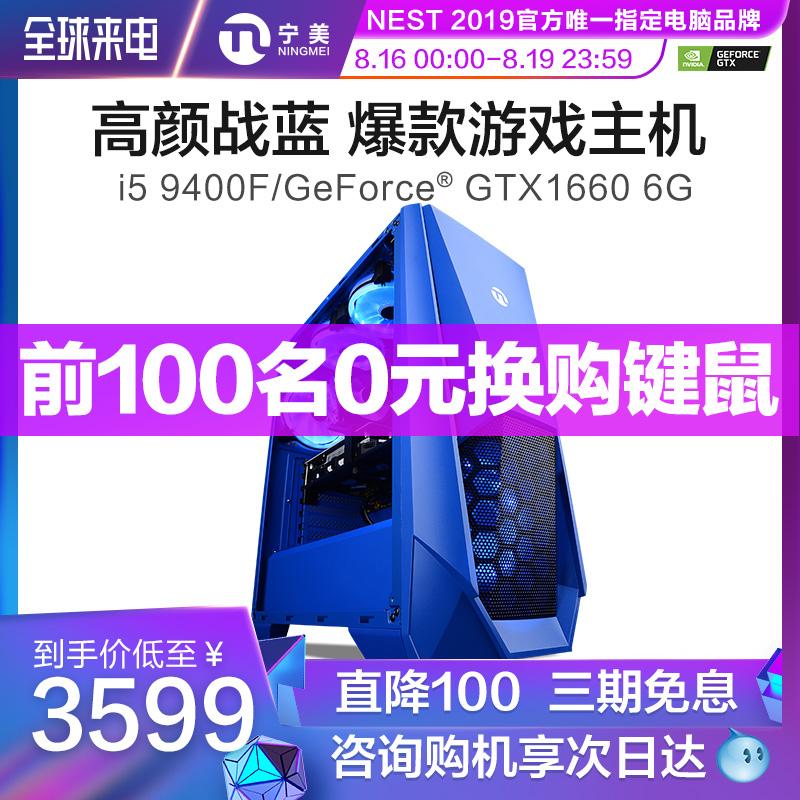 宁美国度 电脑主机i5 9400F/GTX1060升1660高配吃鸡电竞游戏型组装机电脑台式主机家用全套diy整机