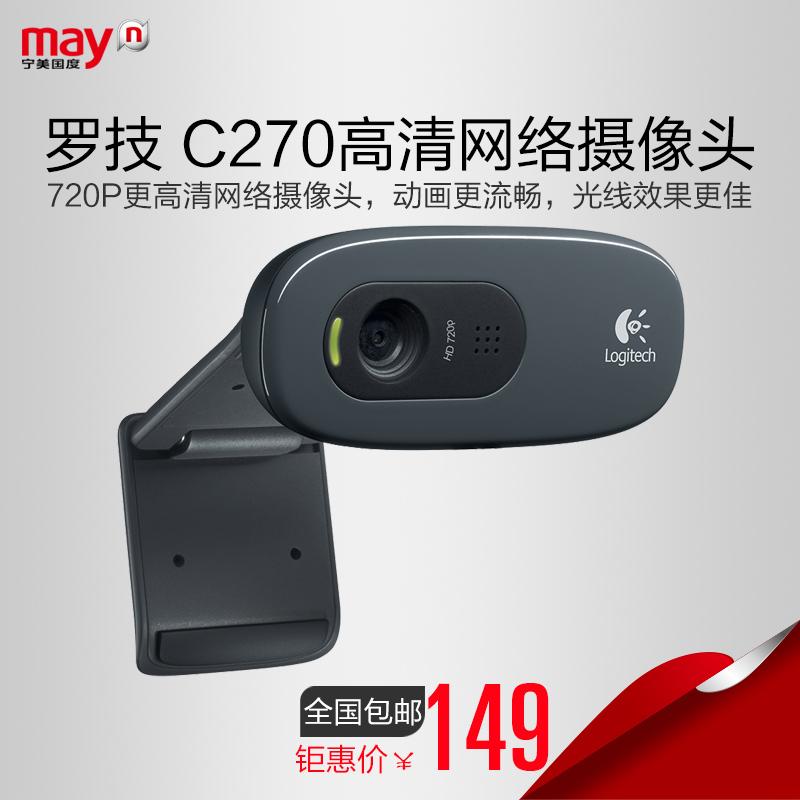 Довольно сша степень Logitech/ logitech C270 ноутбук рабочий стол компьютер веб-камера высокого разрешения с микрофоном