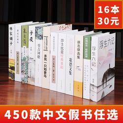 中式假书摆件新中式古典中文名著书房客厅办公室家居装饰书仿真书