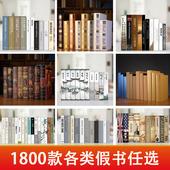 饰书仿真书摆件现代简约新中式 书柜装 饰品道具 欧式 北欧风格 假书装