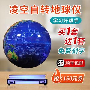 磁悬浮智能ar地球仪办公桌件摆设