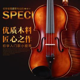 琴友QV-016手工小提琴 儿童 成人初学入门考级演奏  实木天然虎纹图片
