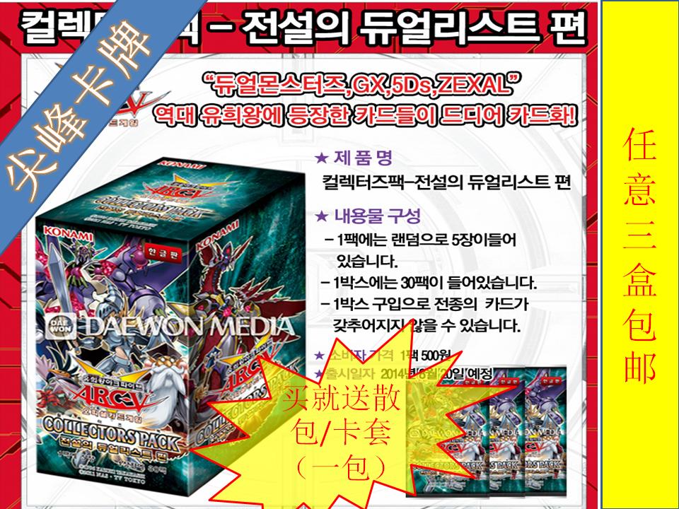 【尖峰卡牌】韩文 游戏王韩版 CPL1 SER龙骑士黑魔术少女 送卡套