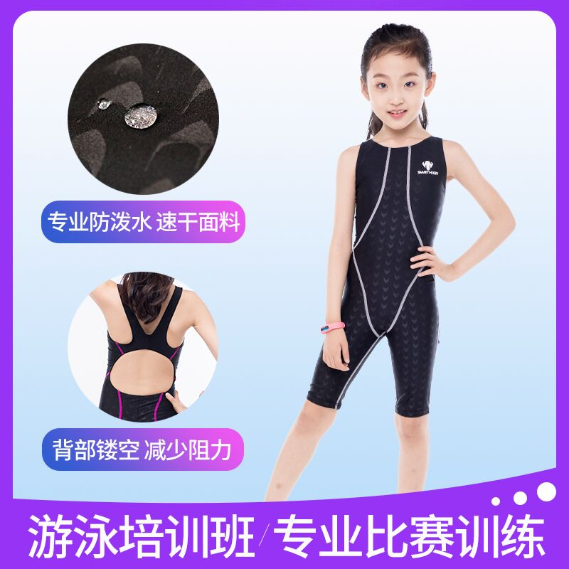 Swimsuit childrens conservative girl student shark skin one piece swimsuit flat angle middle school and university childrens quick drying professional training competition
