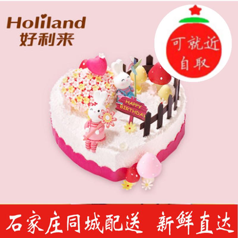 石家庄同城配送好利来生日儿童蛋糕可自取 天真烂漫