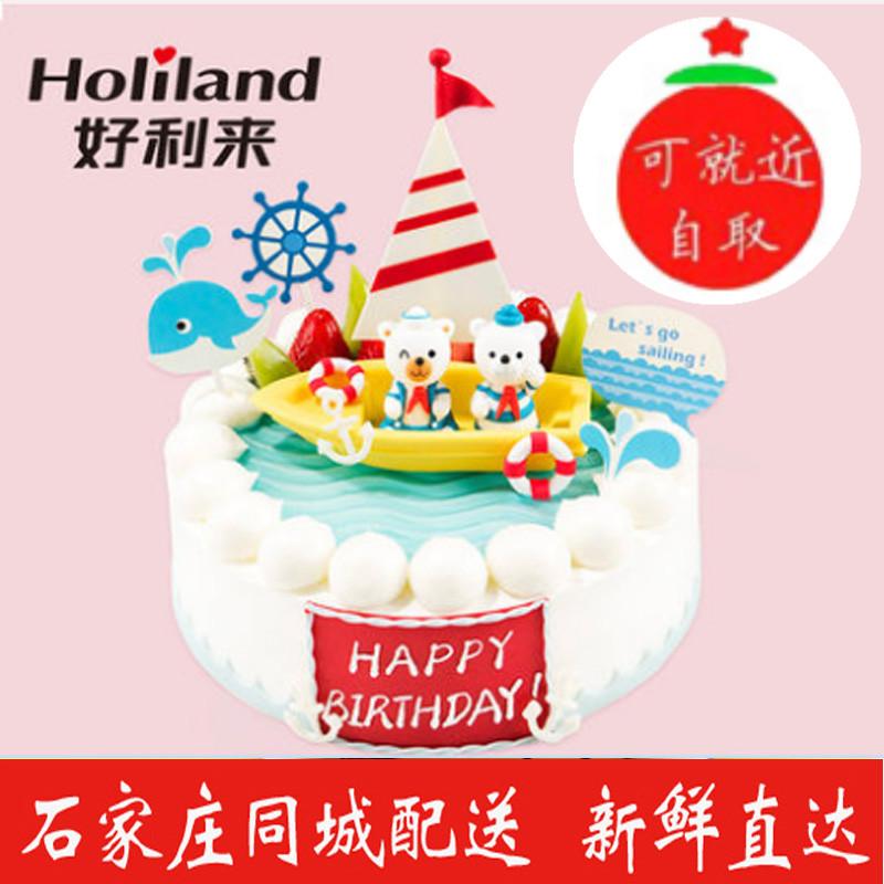 石家庄同城配送好利来生日儿童蛋糕 欢乐启航