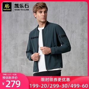 凱樂石戶外防風衣男士春秋輕薄防潑水運動夾克風衣外套