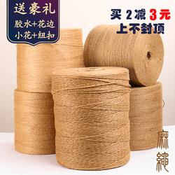 天然黄麻线黄麻绳子吊牌捆绑货物手工diy配件绕瓶子工艺装饰用品