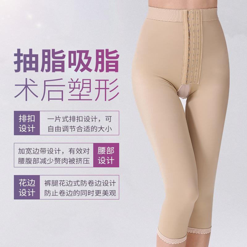 大腿吸脂抽脂塑身裤术后修复强效塑腿压力裤瘦腿塑形束身裤女