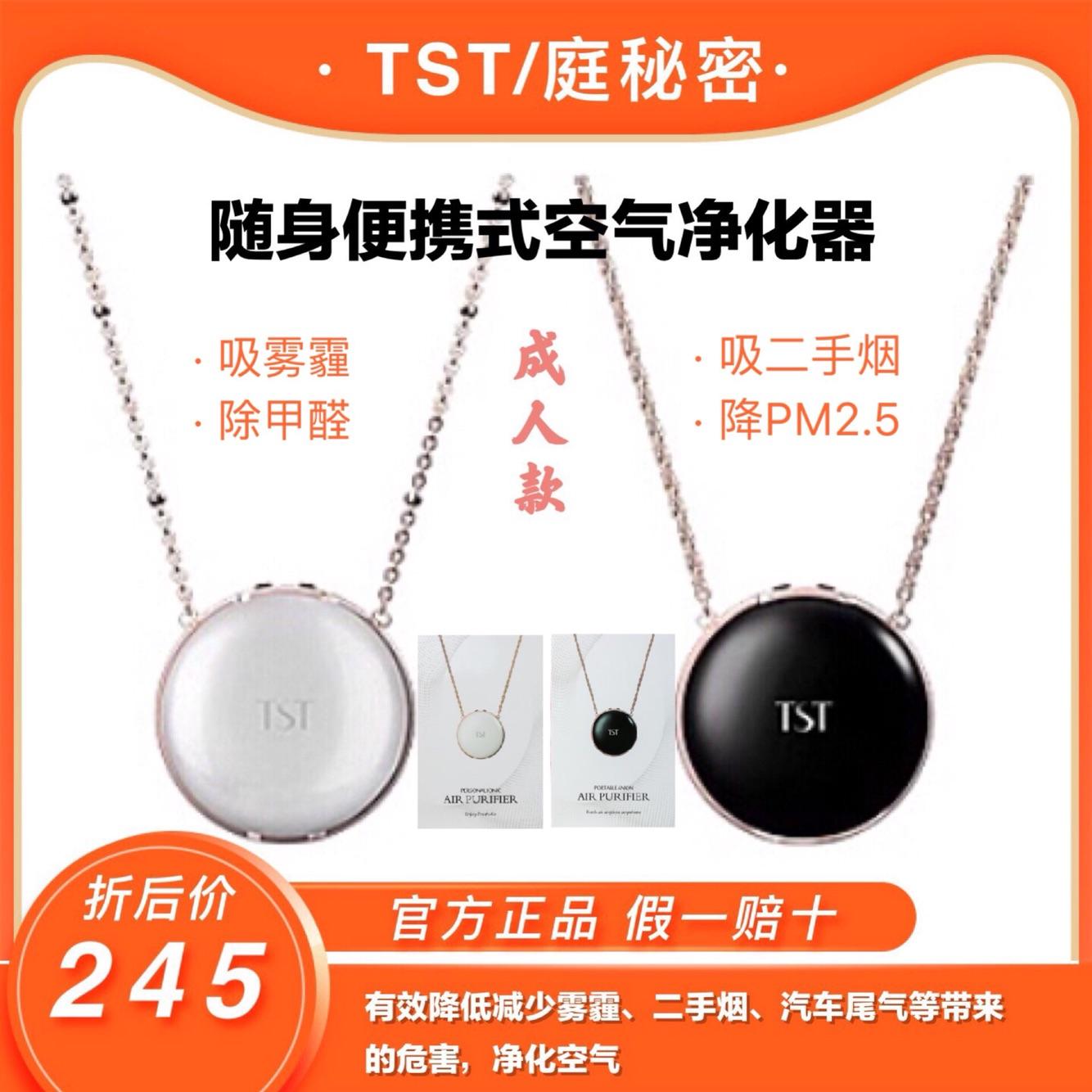 [TST庭秘密美丽护肤000080空气净化器]现货TST/除甲醛二手烟雾霾便携式负月销量1件仅售245元