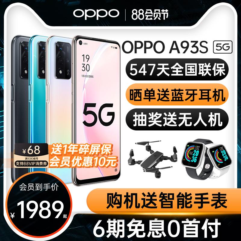 中國代購|中國批發-ibuy99|������6s|【6期免息送豪礼】OPPO A93s oppoa93s手机5G新款上市a93s新品oppo手机官方…