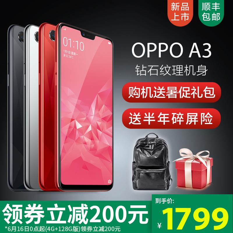 【享大礼包】OPPO A3 4+128GB新品全面屏手机 oppoa3手机正品 全网通 oppo限量版 超薄oppoa5 a57 a83 a1手机