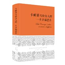 成功励志女姓励志书籍中国华侨出版社卡耐基达夫著中智博文新版精装布面一生幸福忠告包邮正版卡耐基写给女人