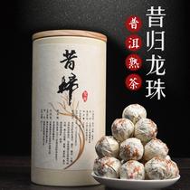 普洱龙珠熟茶特级浓香型昔归古树手工小沱茶小龙珠熟茶普洱茶