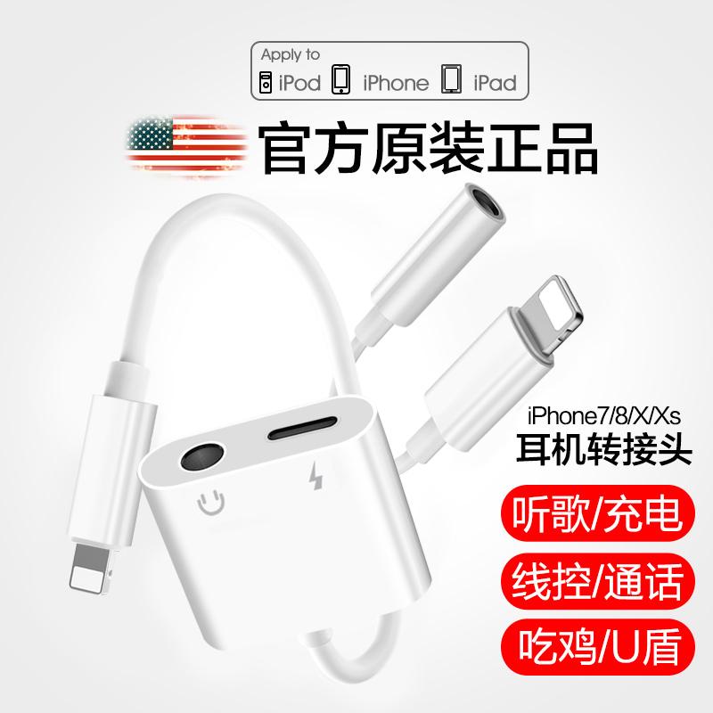 苹果7耳机转接头转接线充电数据线12月02日最新优惠