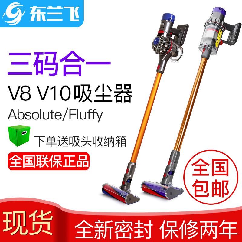 Dyson戴森V7 V8 V10 Absolute Fluffy手持无线吸尘器除螨全国联保