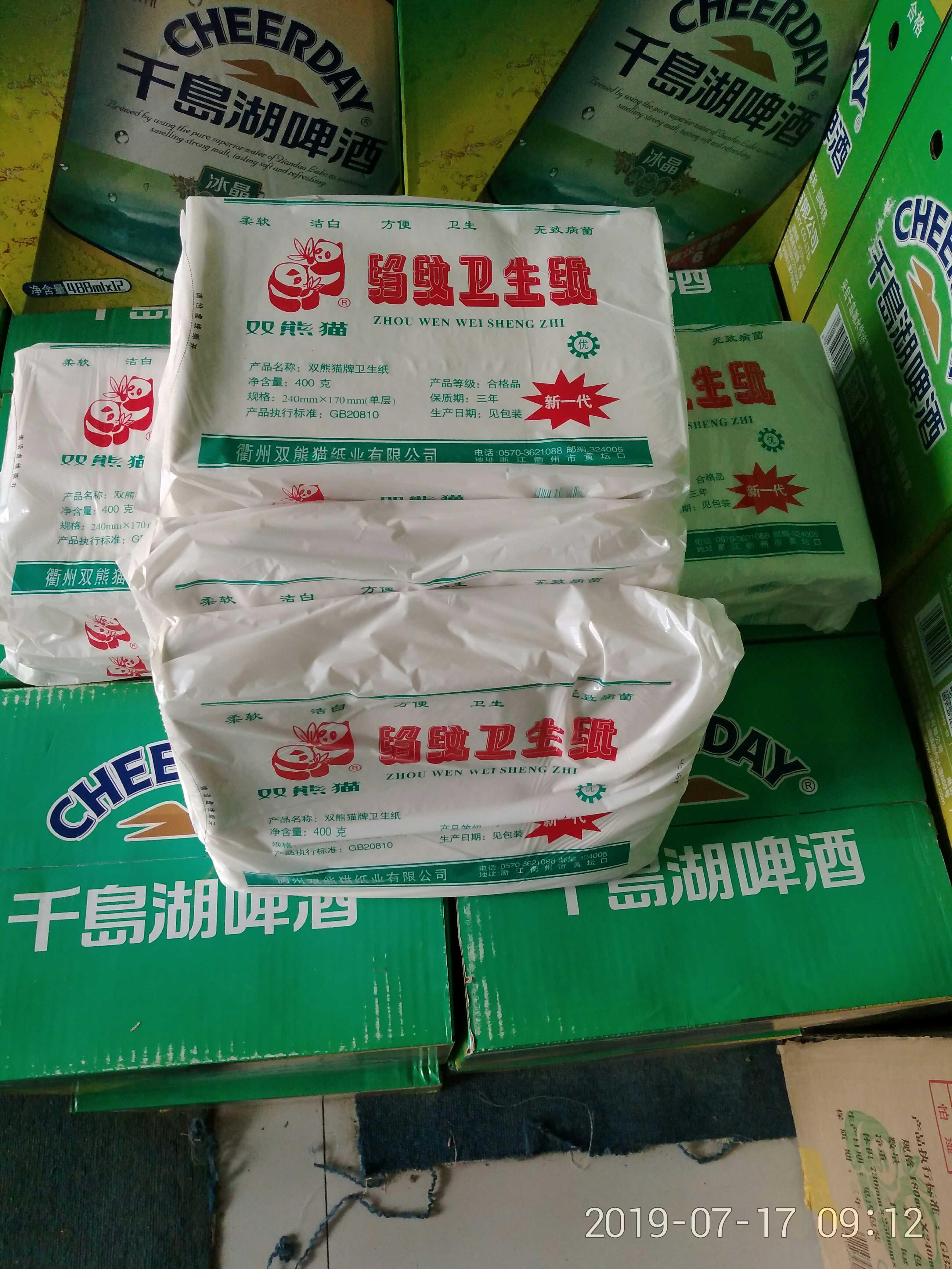 双パンダの皺のトイレットペーパー400グラム八包装の紙と紙の産婦用紙浙江上海皖は郵送料が無料です。