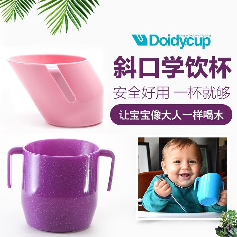 (用7元券)Doidy Cup倾斜口杯婴儿童带手柄训练杯 宝宝喝水杯子学饮杯牛奶杯