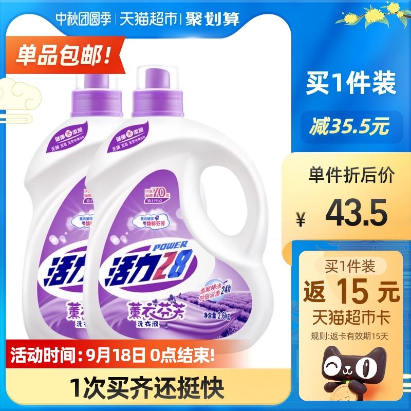 活力28洗衣液薰衣香氛2.6 kg*2瓶