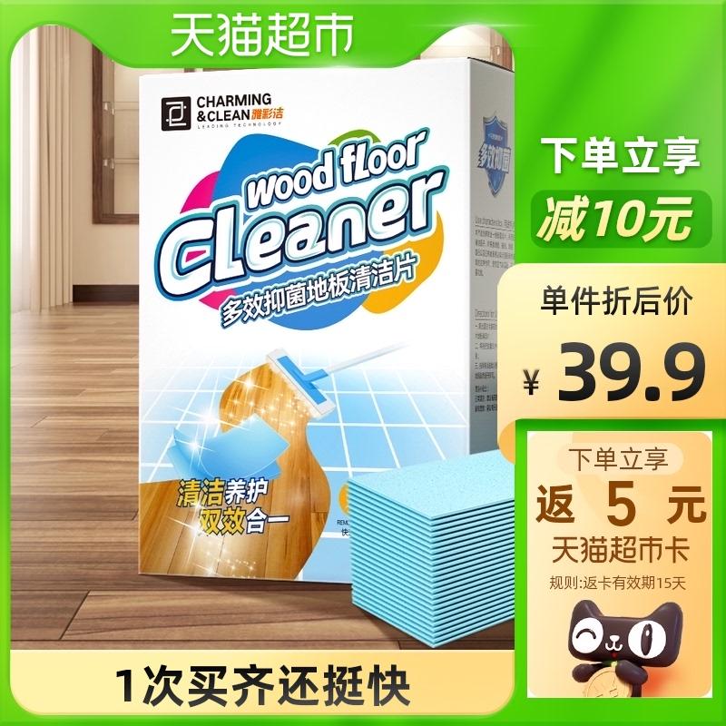 雅彩洁多效地板清洁剂有效抑菌瓷砖木地板清洁剂拖地清洁90片/盒