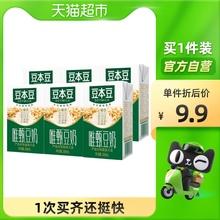 6盒非转基因大豆植物蛋白营养早餐奶豆本豆豆奶唯甄原味250ml