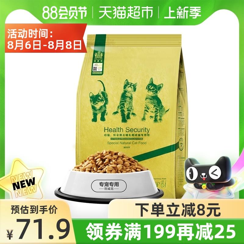 耐威克猫粮幼猫哺乳期怀孕专用粮2.5kg5斤鸡肉味增肥营养宠物用品