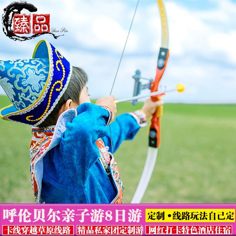 Customized tour Hulunbuir prairie tour in Inner Mongolia parent child tour Hailar chartered car on the 8th