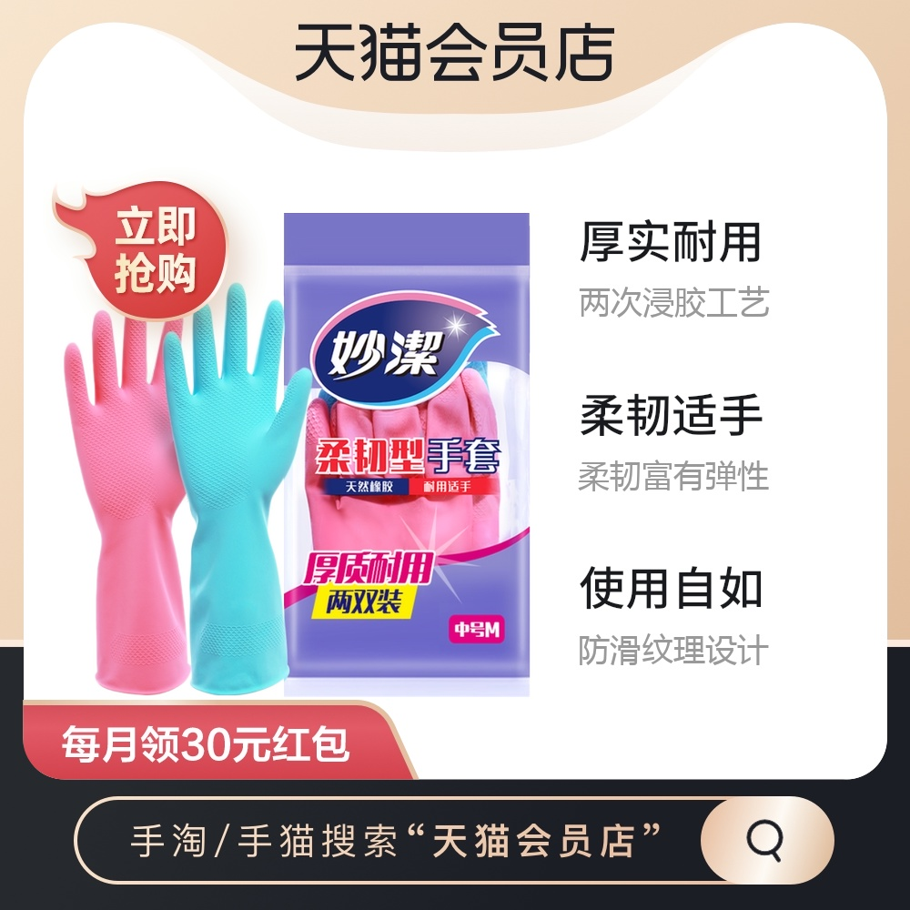 Miao Jie Gloves Flexible 2 Double Medium Washing Waste Rubber Gloves Latex Waterproof and Epidemic Prevention Sanctuary