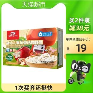 方广 婴幼儿面条 宝宝婴儿营养辅食果蔬香菇蝴蝶面200g200g×1盒