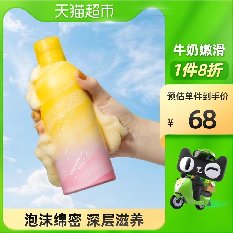 三谷慕斯沐浴露蜂蜜牛奶350ml沐浴乳液泡泡浴温和清洁保湿滋养