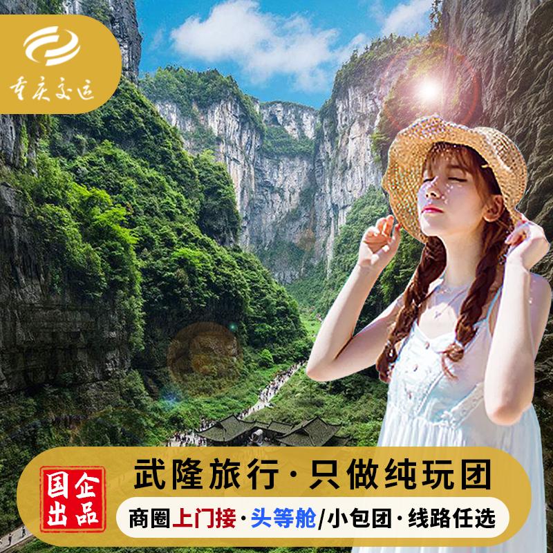 【国企出品】重庆旅游武隆天坑地缝仙女山天生三桥一日游包车