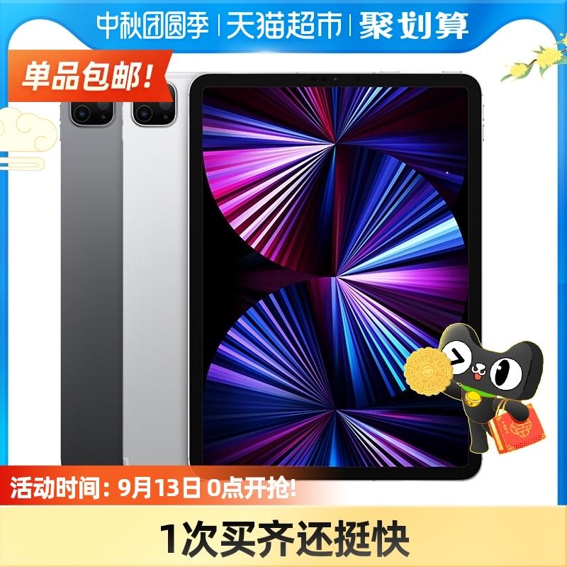 Apple/苹果11英寸iPadPro2021款平板电脑M1芯片全面屏便携ipad