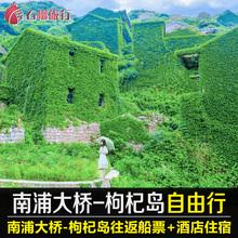 枸杞岛自由行旅游上海南浦大桥沈家湾往返车船联票含住宿三天两晚