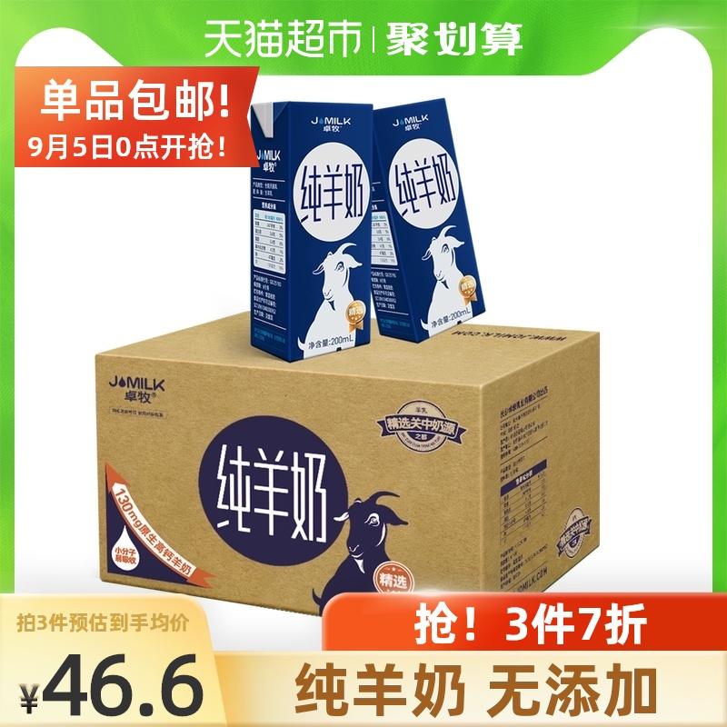 (过期)天猫超市 jomilk /卓牧纯高钙山羊奶*6盒羊奶 券后66.6元包邮