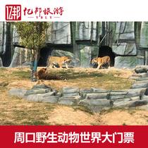 周口野生动物世界大门票码上游周口野生动物世界周口野生动物园