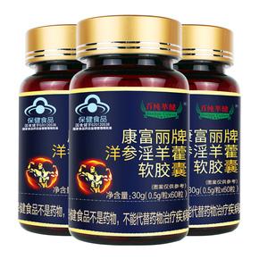 4瓶淫羊藿胶囊男人男生男性补品补身体调理保健品猛刚久速渤久
