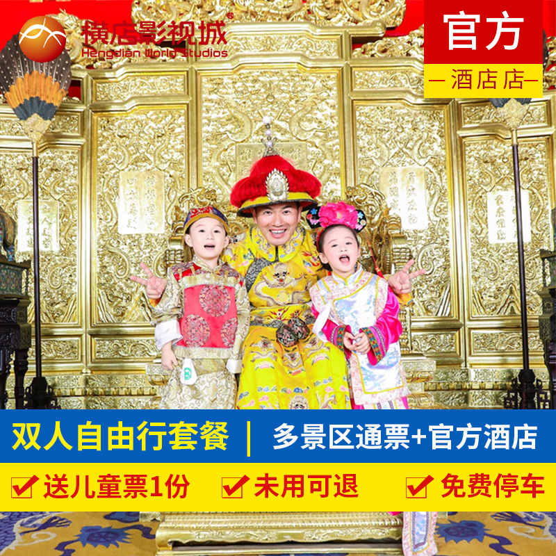 [double scenery wine package] tickets for multiple scenic spots and family tickets for double at official Hengdian film and Television City Hotel