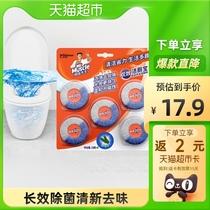 威猛先生洁厕块百草清香型38g5洁厕宝蓝泡泡马桶清洁除菌杀菌