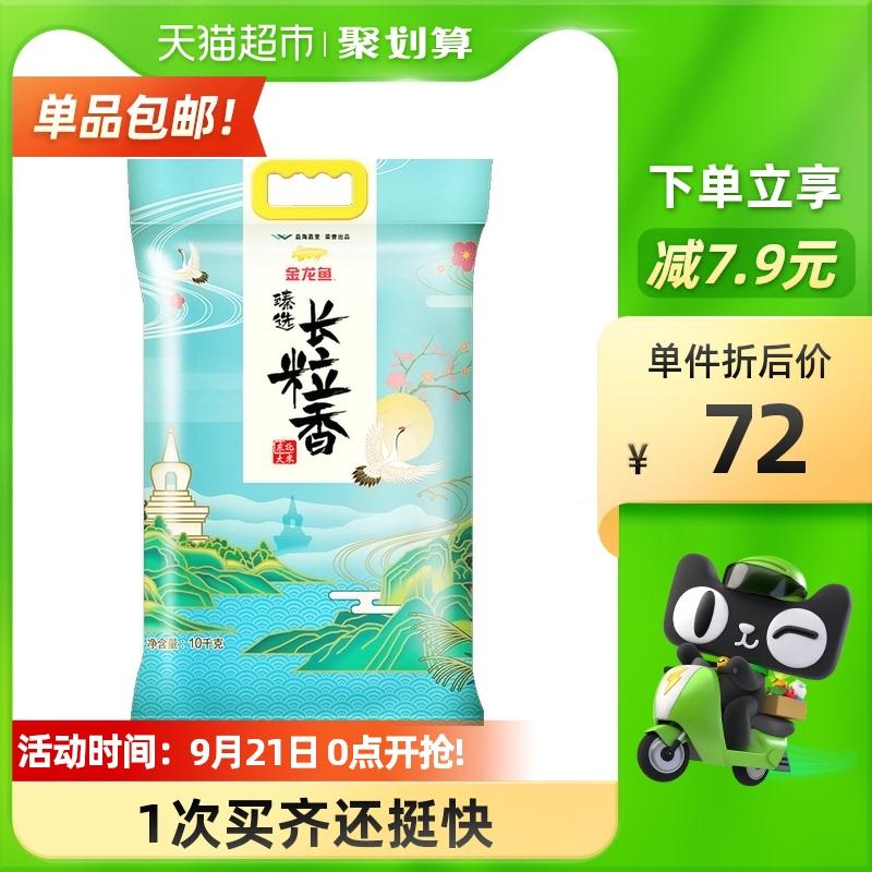 金龙鱼 臻选长粒香大米东北大米 香糯清甜 柔软弹牙10kg 20