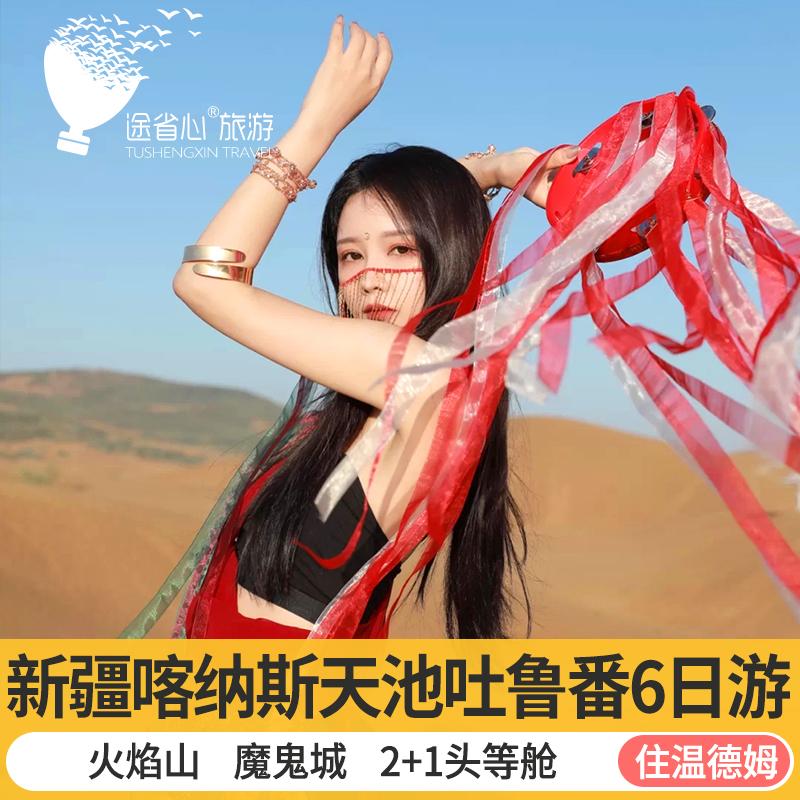 6-day tour of Xinjiang: Tianshan Mountain, Tianchi Lake, Kanas, wucaitan, Turpan, Wuerhe, ghost city, tag desert