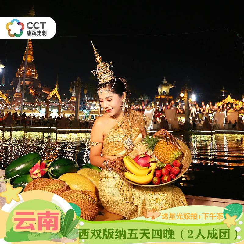 湖南新康辉国旅定制专营店满1799元减200元活动