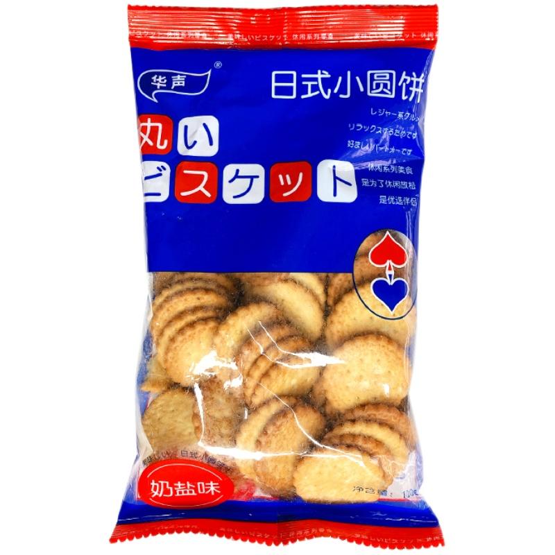 5包装网红日本休闲零食日式天日海盐小圆饼茶点奶盐咸味代餐饼干