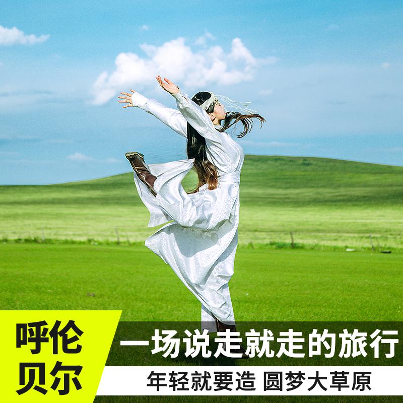 Weekend two day tour Hulunbuir tour Inner Mongolia prairie tour Manzhouli Hailar pure play Tour